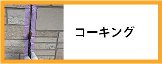 多治見│可児│土岐│瑞浪│岐阜愛知の塗装屋エスエスホームのコーキング