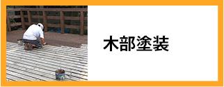 多治見│可児│土岐│瑞浪│岐阜愛知の塗装屋エスエスホームの木部塗装