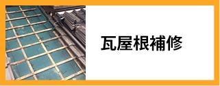 多治見│可児│土岐│瑞浪│岐阜愛知の塗装屋エスエスホームの瓦屋根補修